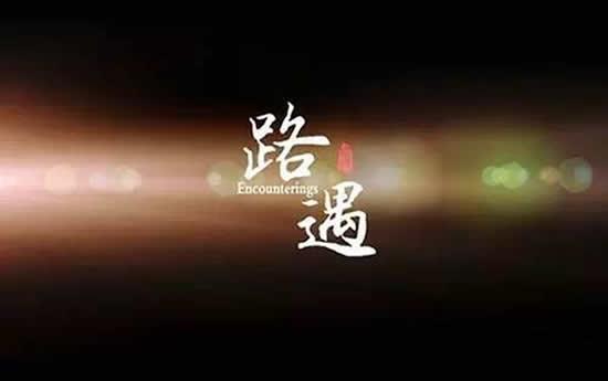 世界纪录界大咖云集广州国际纪录片节