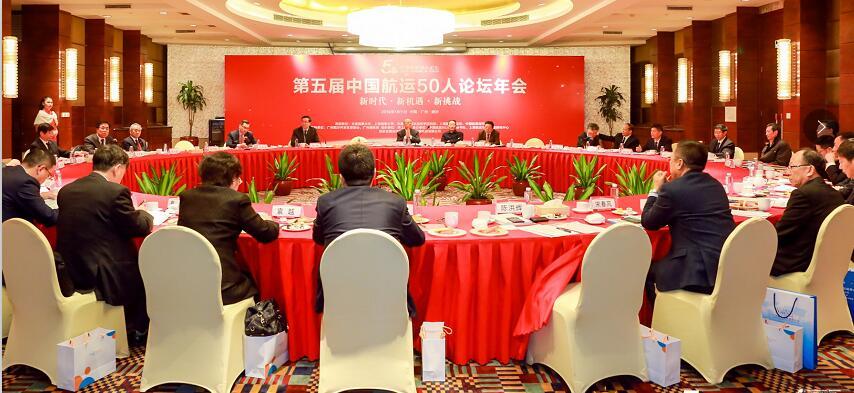 2018年第五届中国航运50人论坛年会召开
