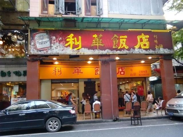 广州开业29年的利华饭店暂停营业