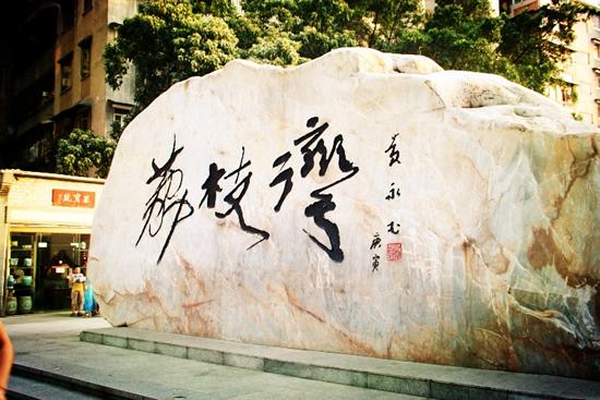 广州西关荔枝湾——隐于闹市中的岭南水乡