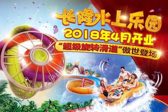 2018年广州长隆水上乐园几时开园 门票多少钱