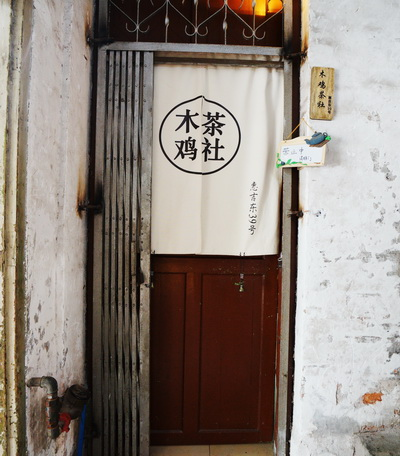 西门口有什么好玩,有哪些地方适合周末去的,什么是约茶,木鸡茶社