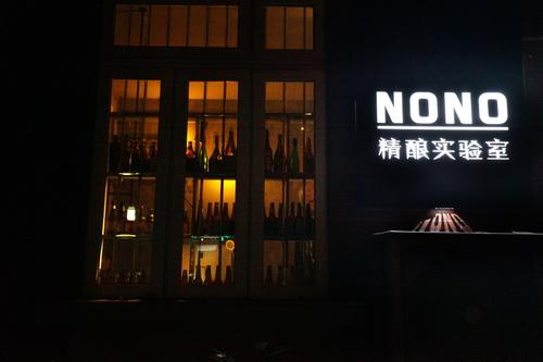西门口专题,西门口街头小店,不容错过的广州酒吧,独特风格的酒吧