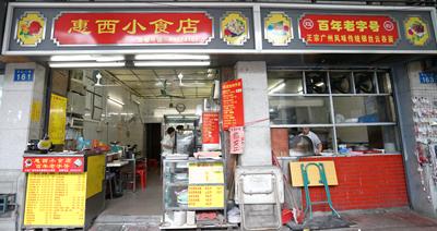 广州街坊心水美食,惠西小食店,老广味道,平靓正美食