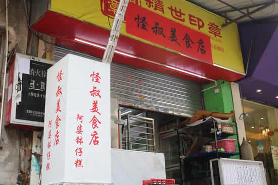 广州特色小吃钵仔糕哪家好吃?