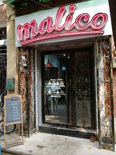 西门口小资点推荐,不能错过的老街小店,Malico,休闲聚会好去处