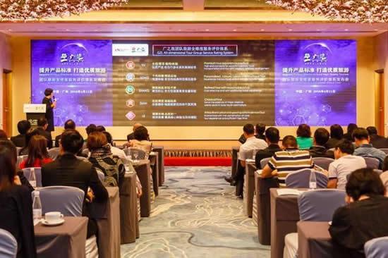 团队旅游全维度服务评价体系4月11日在广州发布
