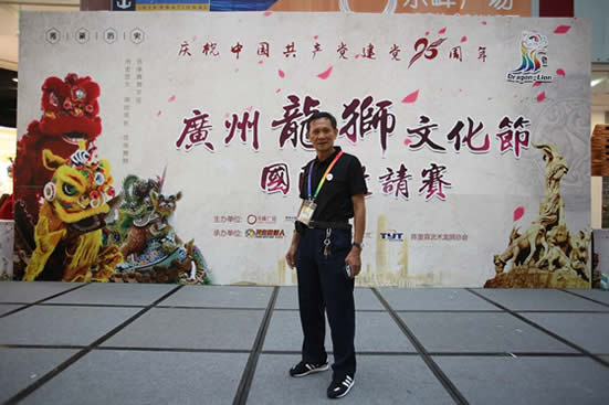 广州番禺新桥村的传统番禺醒狮艺人周珠仔