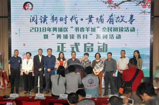 2018年黄埔区书香羊城全民阅读活动正式启动