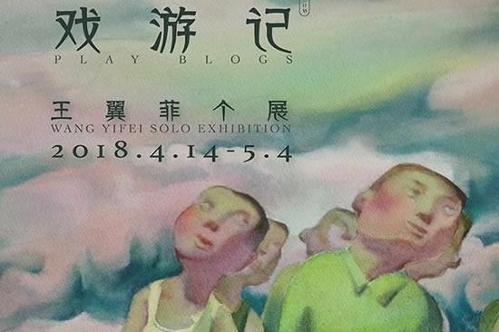 王翼菲个展戏游记在广州东湖路Free.空间正式揭幕