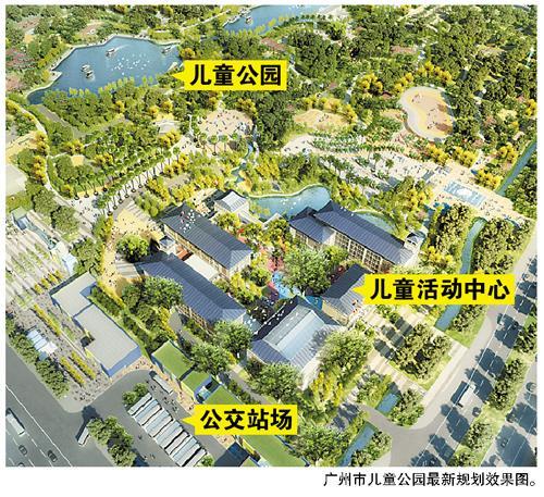 广州市新儿童活动中心6月30日正式开工