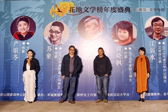2018年花地文学榜年度盛典在广州举行