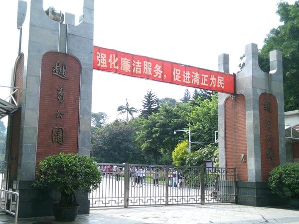 城中桃源——越秀公园