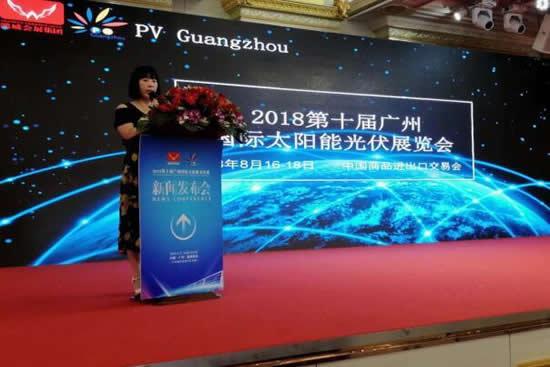 2018第十届广州国际太阳能光伏展8月举行