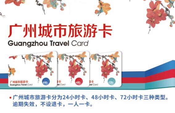 广州城市旅游卡推出两个月被吐槽