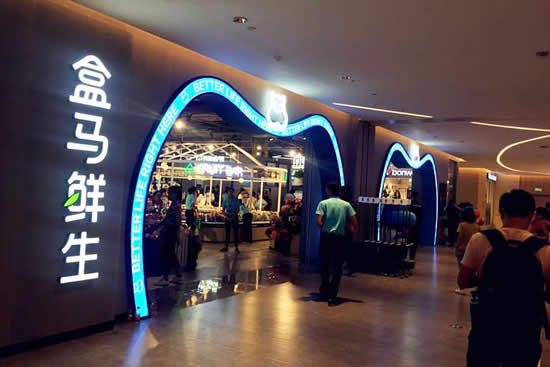 广州首家阿里巴巴旗下盒马鲜生在天河开业