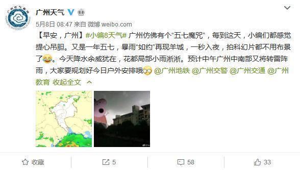 五七暴雨——广东正式入讯