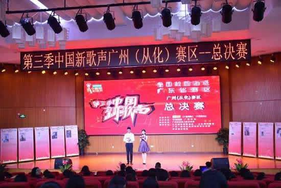 第三季中国新歌声全国校园海选广州从化赛区总赛收宫