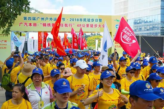 2018年第四届广州户外运动节广州万名市民参加徒步日活动