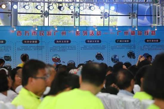 广州市旅游局发布10条精品旅游线路带你畅游花城