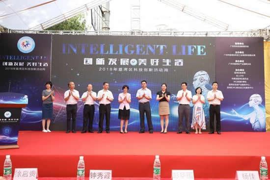 2018年荔湾区青少年科技创新活动周正式启动