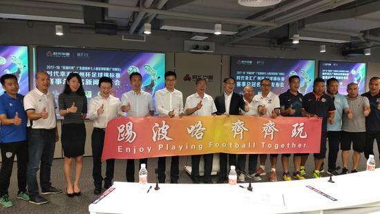2017-18幸福叮咚广东超级杯七人制足球联赛开幕