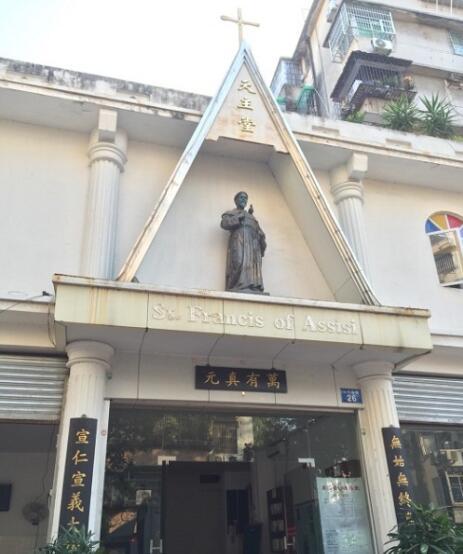 东山天主堂
