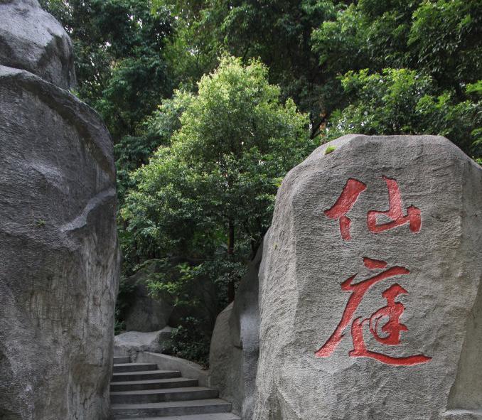 广州古仔之五羊仙庭