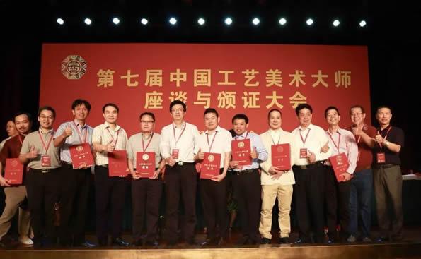 2018年第七届中国工艺美术大师座谈与颁证大会6月9日在北京举行