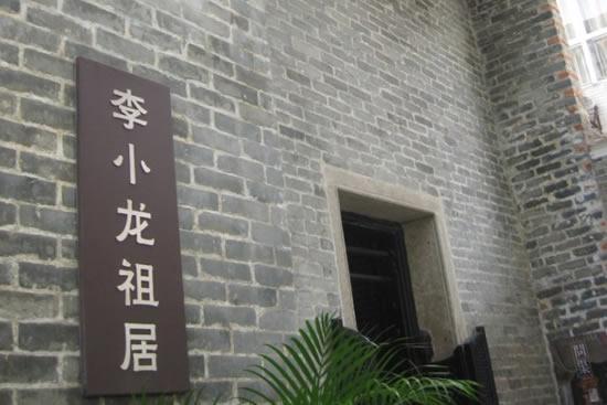 广州老街恩宁路李小龙祖居二三事 粤剧四大名丑李海泉所建