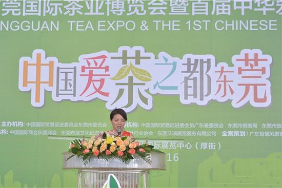 2018年东莞茶业博览会完满落幕 东莞民间收藏的各类茶叶约为40万吨