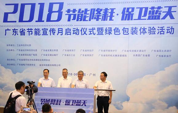 2018年广东省节能宣传月活动启动仪式暨绿色包装体验活动在广州举行