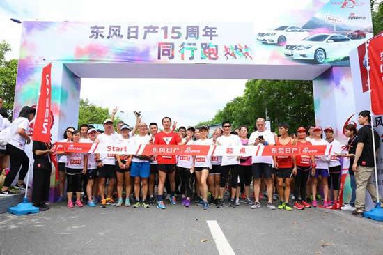东风日产6月16日举办广州彩色微马跑活动 庆祝成立15周年