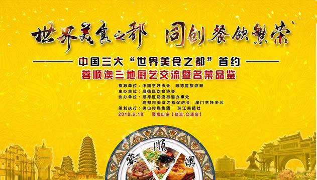中国三大世界美食之都成都顺德澳门首次交流三地厨艺 推广美食文化