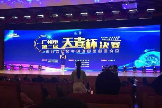 2018广州天英汇国际创新创业大赛启动 助力更多创新创业者实现梦想