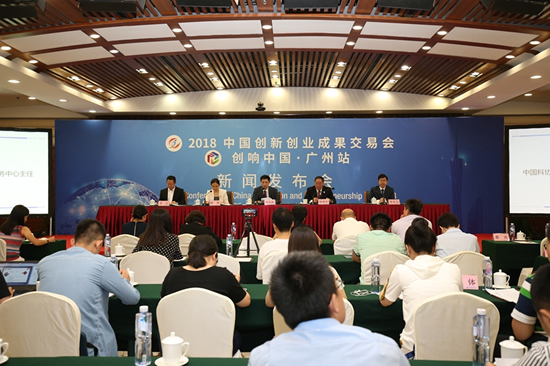 2018创交会将于6月22~24日在广州举行 打造国际化的创新创业平台