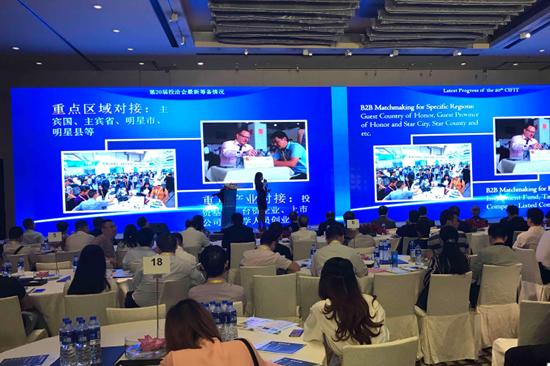 第二十届中国国际投资贸易洽谈会在广州举办推介会 邀请了超过430名嘉宾莅会