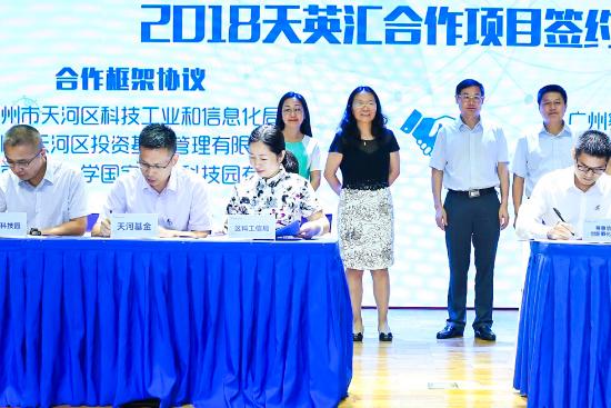 2018年广州天英汇国际创新创业大赛启动仪式6月19日在华工举行