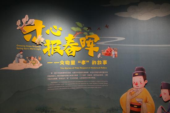 孙中山大元帅府纪念馆举办文物里孝的故事展览 传扬中国的孝文化