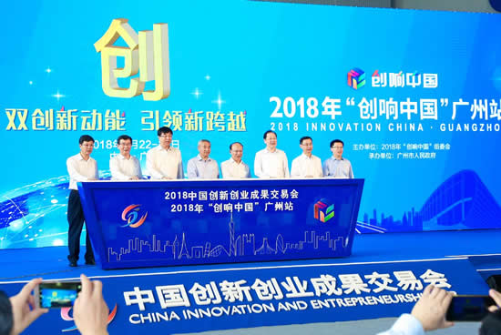 2018中国创新创业成果交易会在广州开幕 展出了成果项目1000多项