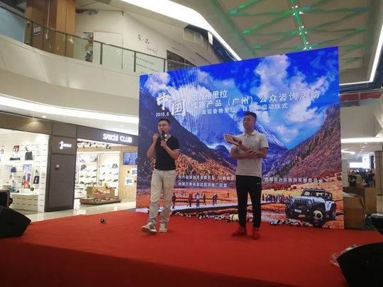 大香格里拉线路产品公众咨询活动在广州举行 推荐10条绝色自驾旅游线路