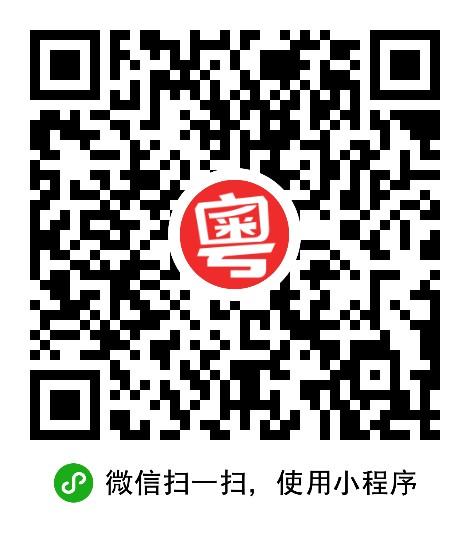 活动 | 7月穿粤时光,以书院之名——清代广州的合族祠