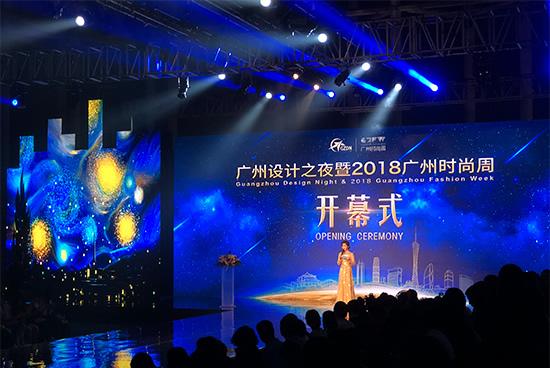 2018广州时尚周开幕 中国时装设计最高奖金顶奖得主出席