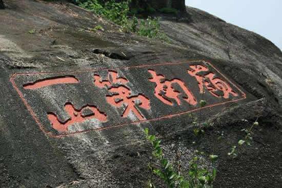 广东惠州市罗浮山景区神秘石刻探秘 苏东坡曾经到此游览
