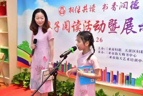 """广州举办2018""""书香飘万家""""家庭亲子阅读主题活动,传承中华优秀文化!"""