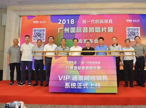 全国最大型的民用音响展览2018广州国际音响唱片展开幕
