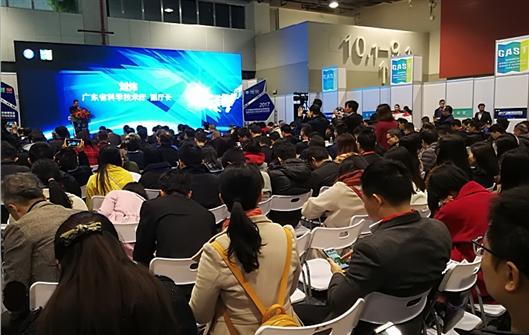 2018中国国际应用科技交易博览会在广州琶洲展馆举行