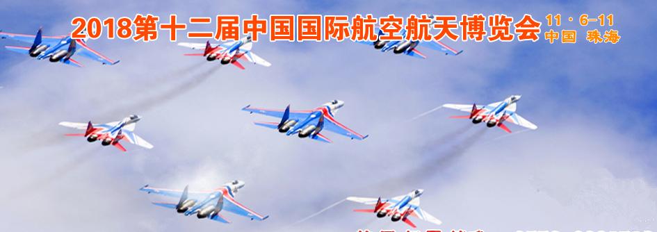 2018年第十二届中国航展11月6日在珠海举行,世界知名航空航天企业悉数亮相!