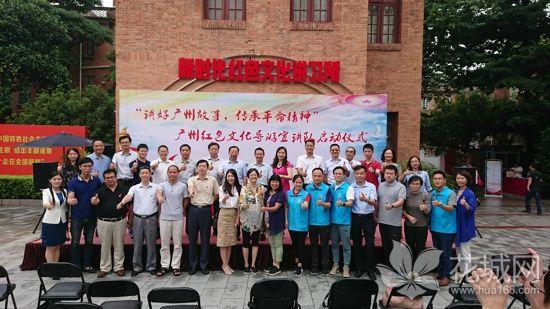 广州启动红色文化导游宣讲队活动,讲好广州故事传承革命精神!
