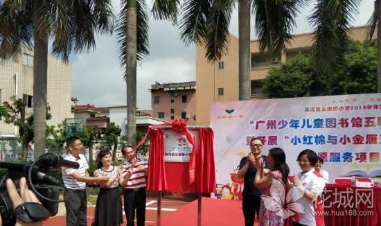 广州少年儿童图书馆荔湾区五眼桥小学分馆开馆,现有藏书2万册!